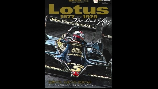 GP Car Story:Lotus 1977 – 1979